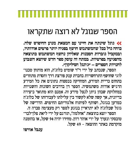 The Marker, 14.1.2013, ענבל אורפז